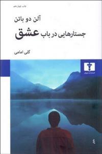 جستارهایی در باب عشق نویسنده آلن دوباتن مترجم گلی امامی