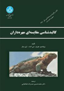 کالبدشناسی مقایسه ای مهره داران نویسنده جرج سی کنت و لوری میلر مترجم محمدحسین صدرزاده