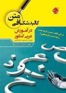 کالبد شناسی متن در آموزش عربی کنکور مبتکران