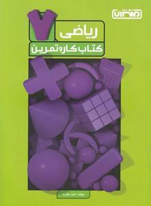 کار و تمرین ریاضی هفتم منتشران