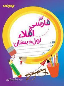 کار فارسی و املاء اول دبستان شاکری