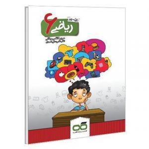 کتاب کار ریاضی ششم کاهه