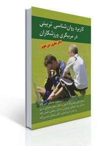 كاربرد روان شناسی تربیتی در مربیگری ورزشكاران نویسنده جفری جی هوبر مترجم رمضان حسن زاده