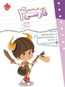 کار وتمرین فارسی چهارم دبستان مبتکران