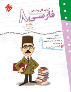 کار و تمرین فارسی هشتم مبتکران