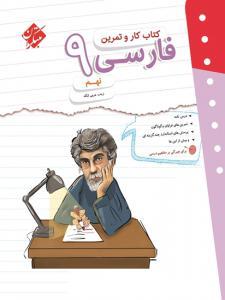 کار و تمرین فارسی نهم مبتکران