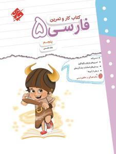 کار و تمرین فارسی پنجم دبستان مبتکران