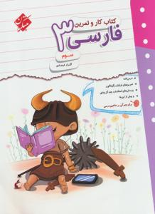 کار و تمرین فارسی سوم دبستان مبتکران