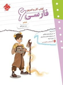 کار و تمرین فارسی ششم دبستان مبتکران