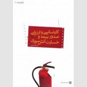 کارشناسی و ارزیابی صدور بیمه خسارت آتش سوزی نویسنده سید محمد یمنی