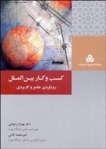کسب و کار بین الملل نویسنده مهران رضوانی و امیرمحمد گلابی