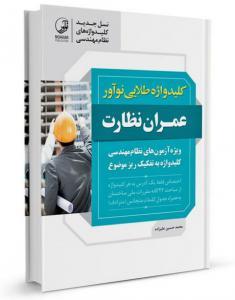 کلید وازه آزمون عمران نظارت نظام مهندسی علیزاده نشر نوآور