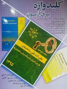 کلید واژه برق آزمون نظام مهندسی علی اصغر امینی