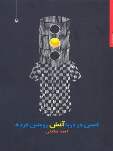 کسی در دریا آتش روشن کرده نویسنده امید بیگدلی نشر مروارید