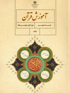 خرید کتاب درسی آموزش قرآن نهم