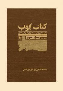 کتاب ایوب: منظومه آلام ایوب و محنتهای او از عهد عتیق نویسنده قاسم هاشمی نژاد