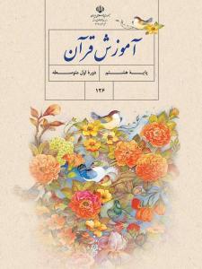 خرید کتاب درسی آموزش قرآن هشتم