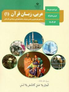 خرید کتاب درسی عربی، زبان قرآن دهم
