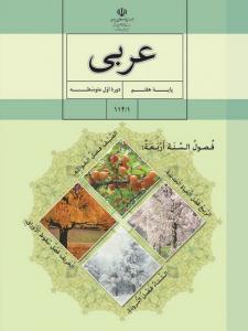 خرید کتاب درسی عربی هفتم