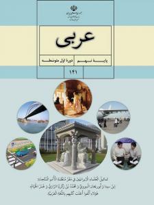 خرید کتاب درسی عربی نهم