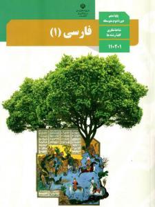 خرید کتاب درسی فارسی دهم