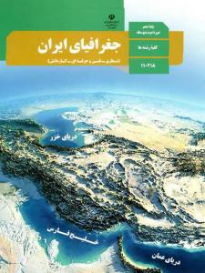 خرید کتاب درسی جغرافیای ایران دهم