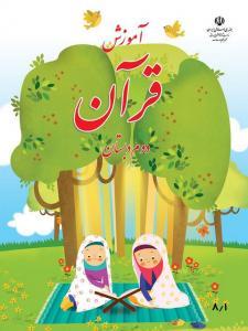 خرید کتاب درسی آموزش قرآن دوم دبستان