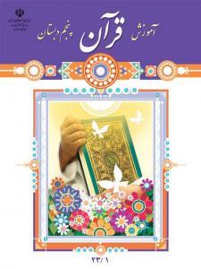 خرید کتاب درسی آموزش قرآن پنجم دبستان