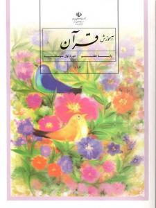 خرید کتاب درسی آموزش قرآن هفتم