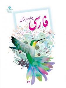 خرید کتاب درسی فارسی چهارم دبستان