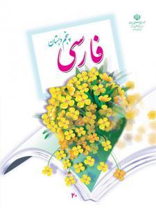 خرید کتاب درسی فارسی پنجم دبستان