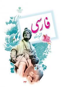 خرید کتاب درسی فارسی ششم دبستان