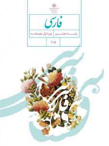 خرید کتاب درسی فارسی هشتم