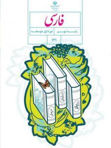 خرید کتاب درسی فارسی نهم