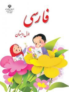 خرید کتاب درسی فارسی اول دبستان