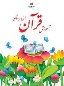 خرید کتاب درسی آموزش قرآن اول دبستان