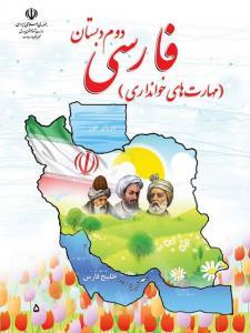خرید کتاب درسی فارسی مهارت های خوانداری دوم دبستان