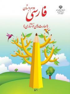 خرید کتاب درسی فارسی مهارت های نوشتاری دوم دبستان