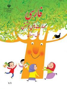 خرید کتاب درسی فارسی مهارت های نوشتن اول دبستان