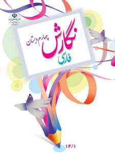 خرید کتاب درسی نگارش فارسی چهارم دبستان