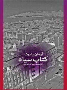 کتاب سیاه نویسنده ارهان پاموک ترجمه عین اله غریب نشر چشمه