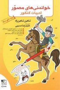 خواندنی های مصور ادبیات فارسی تخته سیاه نویسنده شاهین شاهین زاد