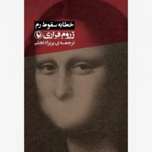 خطابه سقوط رم اثر ژروم فراری مترجم پریزاد تجلی