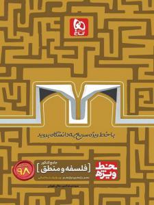 خط ویژه فلسفه و منطق جامع کنکور گاج