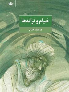 خیام و ترانه ها نویسنده مسعود خیام
