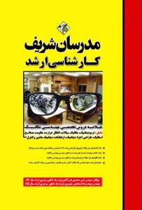 خلاصه دروس تخصصی مهندسی مکانیک کارشناسی ارشد مدرسان شریف