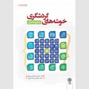 خوشه های گردشگری نویسنده حميد ضرغام بروجني و صمد حاجي محمداميني