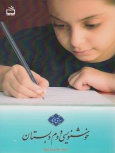 خوشنویسی دوم دبستان نشر مدرسه