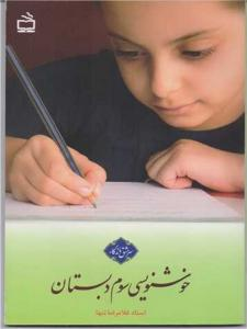 خوشنویسی سوم دبستان نشر مدرسه