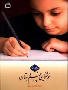 خوشنویسی پنجم دبستان نشر مدرسه